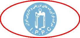 شرکت فرآوردههای تزریقی و دارویی ایران